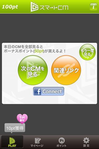 玩免費娛樂APP|下載スマートCM app不用錢|硬是要APP