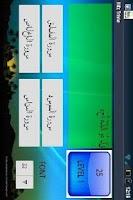 Screenshot of Quran Quiz