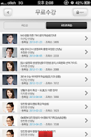 Screenshot of 스카이에듀