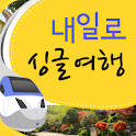 [내일로]싱글여행 icon