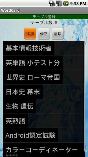 WordCard(単語カード)