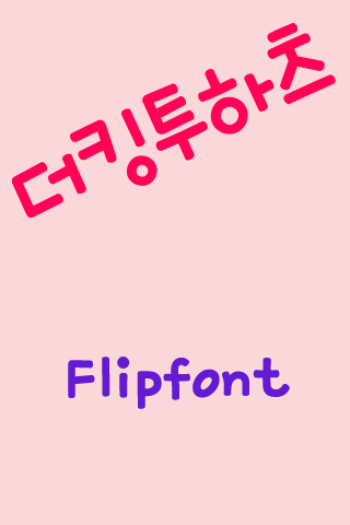 mbcKing2hearts Korean FlipFont
