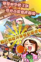 Screenshot of 愉悅年糕貓