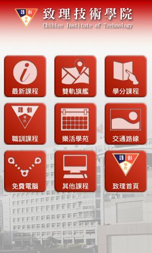 【免費教育App】致理推廣教育中心-APP點子