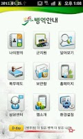 Screenshot of 병역안내