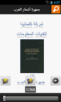 Screenshot of كتاب جمهرة أشعار العرب