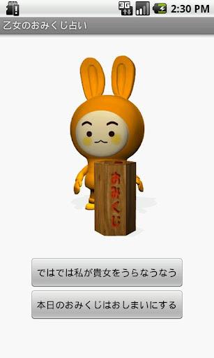 乙女のおみくじ ぜーんぶ大吉!