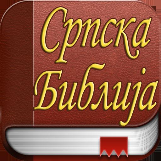 Android aplikacija Српска Библија