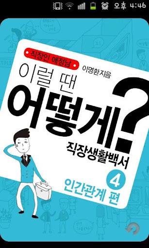 직장인 애정남4: 인간관계 편-직장생활백서
