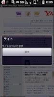 Screenshot of フラッシュライト
