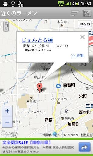近くのラーメン(e-shops ローカル)