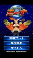 Screenshot of 月面兎兵器 ミーナ