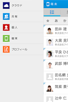 Screenshot of SMARTアドレス帳 シンプルデザインで高機能な「電話帳」