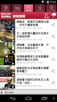 Screenshot of RTHK On The Go