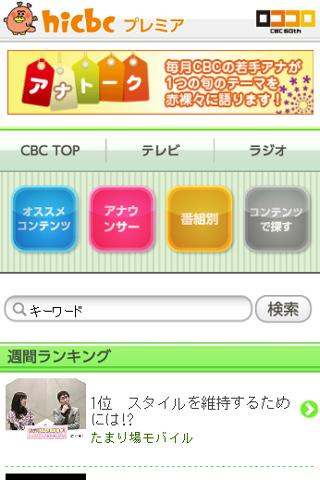 玩免費工具APP|下載CBC app不用錢|硬是要APP