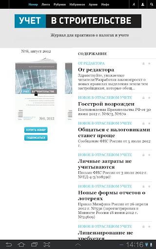 Журнал «Учет в строительстве»