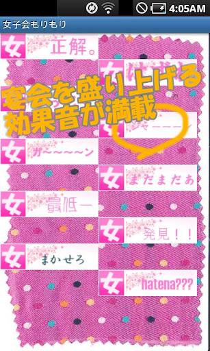 【免費生活App】女子会もりもり-APP點子