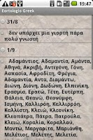 Screenshot of Greek Eortologio