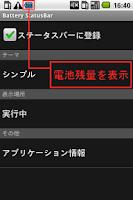 Screenshot of Battery StatusBar