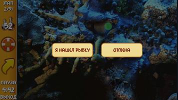 Screenshot of Найди рыбку!