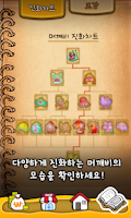 Screenshot of 머깨비 육성 진화 게임