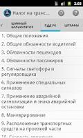 Screenshot of Налог на транспорт РК