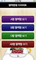 Screenshot of 왕초다이어트