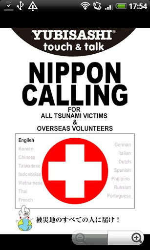 NIPPON CALLING ENGLISH