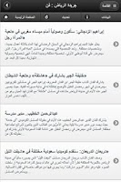 Screenshot of Saudi Arabia News Headline
