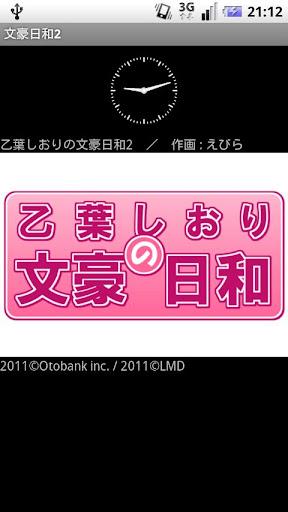 OtohaShiori2