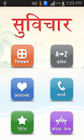 Screenshot of Marathi Pride Marathi Suvichar