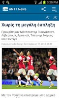 Screenshot of ANT1 iwo news, Cyprus