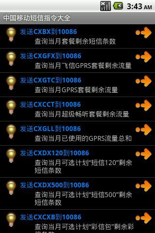 中国移动短信指令大全