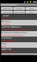 Screenshot of Korean Russian Dictionary