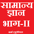 App GK hindi general knowledge II version 2015 APK