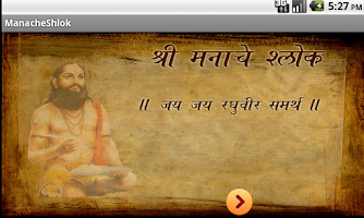 Screenshot of Shri Manache Shlok
