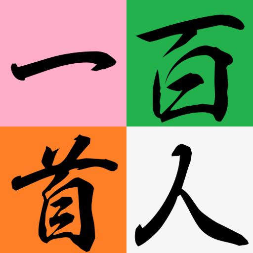 纸牌の百人一首 LOGO-記事Game