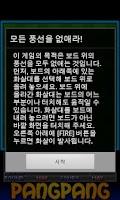 Screenshot of PangPang