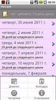 Screenshot of My Days & Diary (Rus)