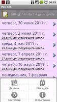 Screenshot of My Days & Diary (Rus)
