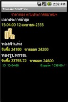 Screenshot of ราคาทอง Thailand Gold Price
