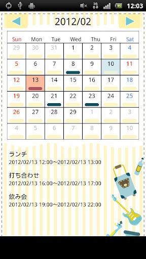 シンプルに!スマートカレンダー