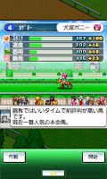 Screenshot of G1牧場ステークス