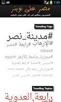Screenshot of اهم الأخبار المصرية