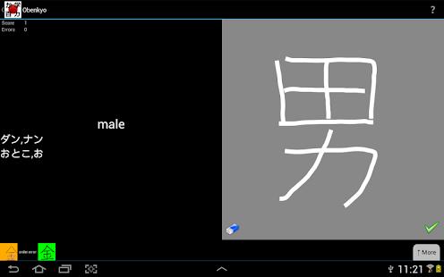 Flash game learn hiragana free