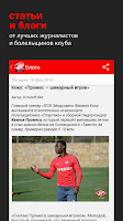 Screenshot of Спартак+ Sports.ru