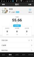 Screenshot of 行者