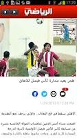 Screenshot of الرياضي