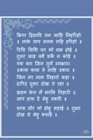 Screenshot of Chaupai Sahib - Hindi