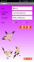 Screenshot of 三世書論命
